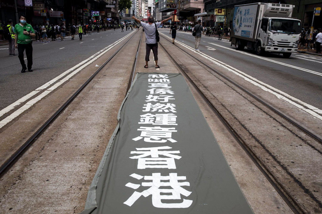 2020年7月1日,市民的直幡寫上「我哋真係好撚鍾意香港」。