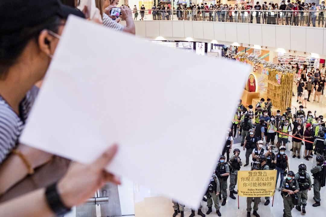 2020年7月6日,市民在觀塘apm商場舉白紙抗議。