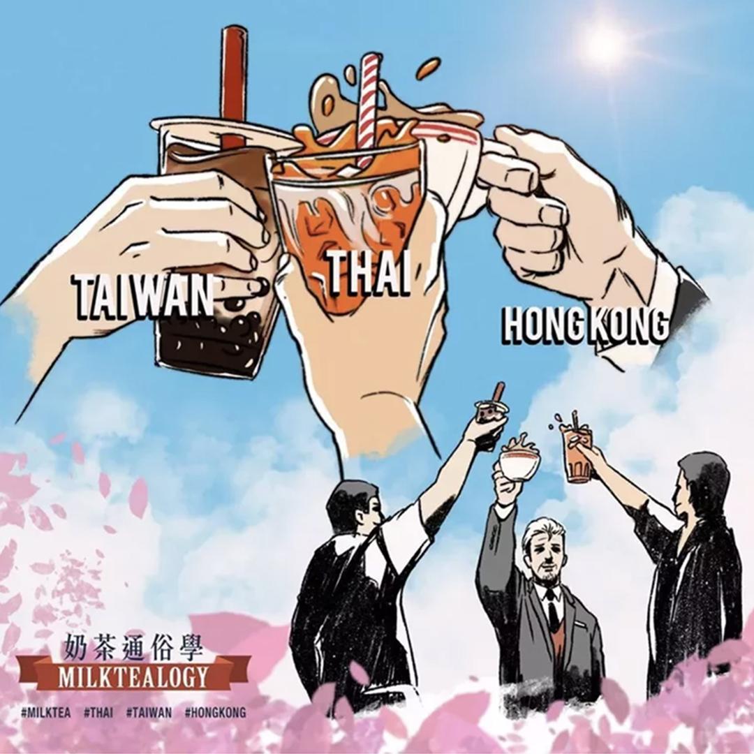 粉專「奶茶通俗學 Milktealogy」的「台港泰奶茶乾杯圖」。