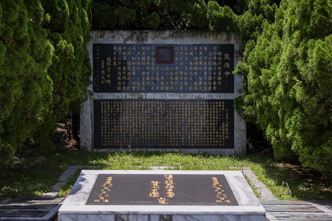墓碑後方額外設立一座直立式的「特勳勳略碑」,放置《總統褒揚令》全文,並詳述逝者的事蹟。