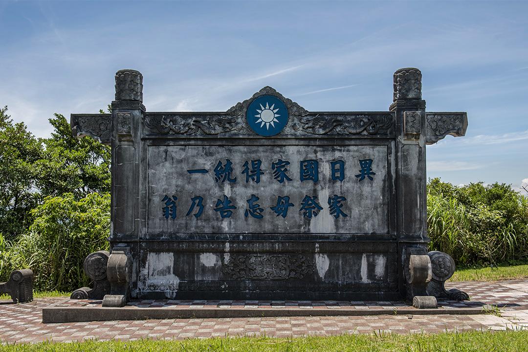 五指山軍人公墓。