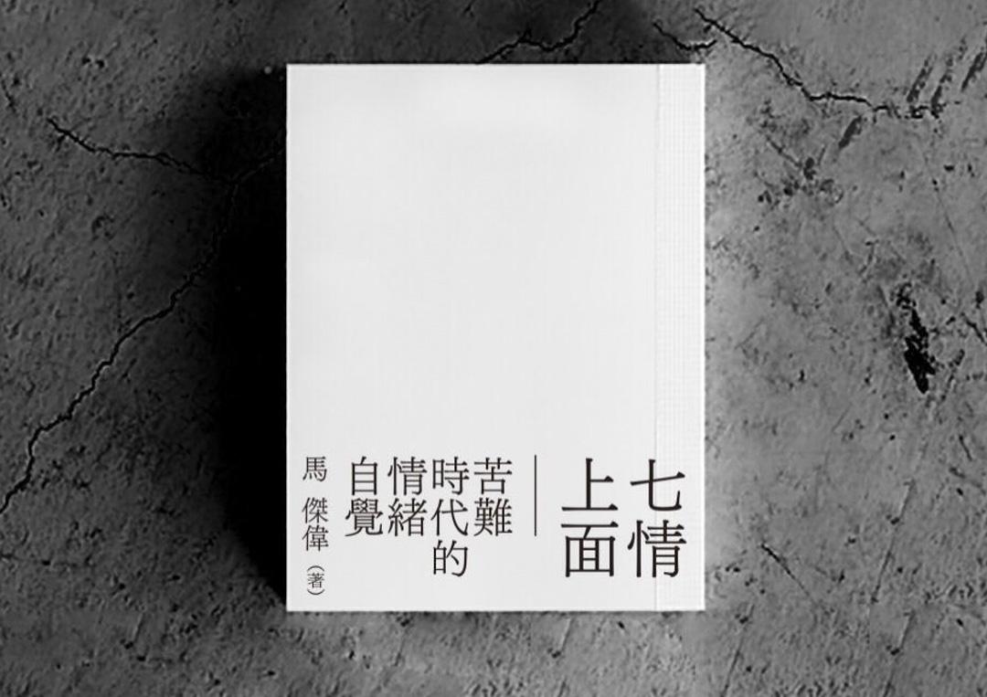 《七情上面:苦難時代的情緒自覺》。