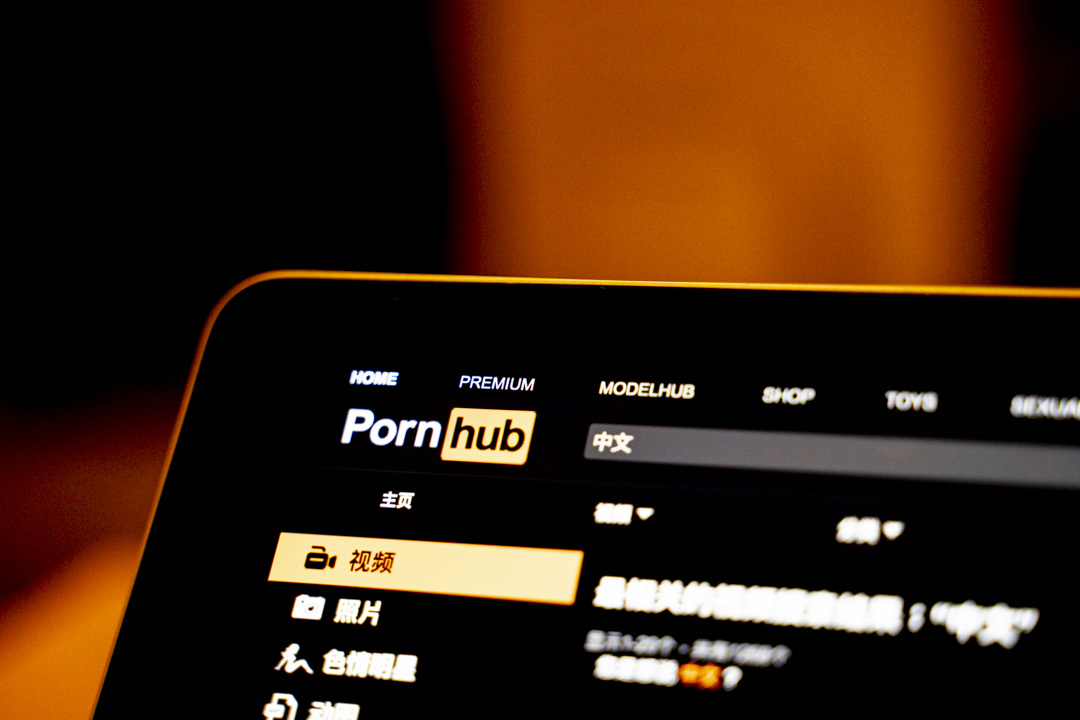 Pornhub中文網站。 圖:端傳媒