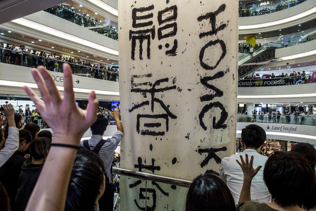 2019年9月12日,大批市民在全港不同商場,自發組織合唱被稱為「香港之歌」的反修例運動歌曲《願榮光歸香港》。
