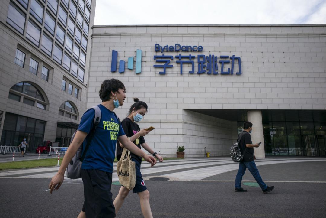 TikTok母公司字節跳動在中國北京的總部。