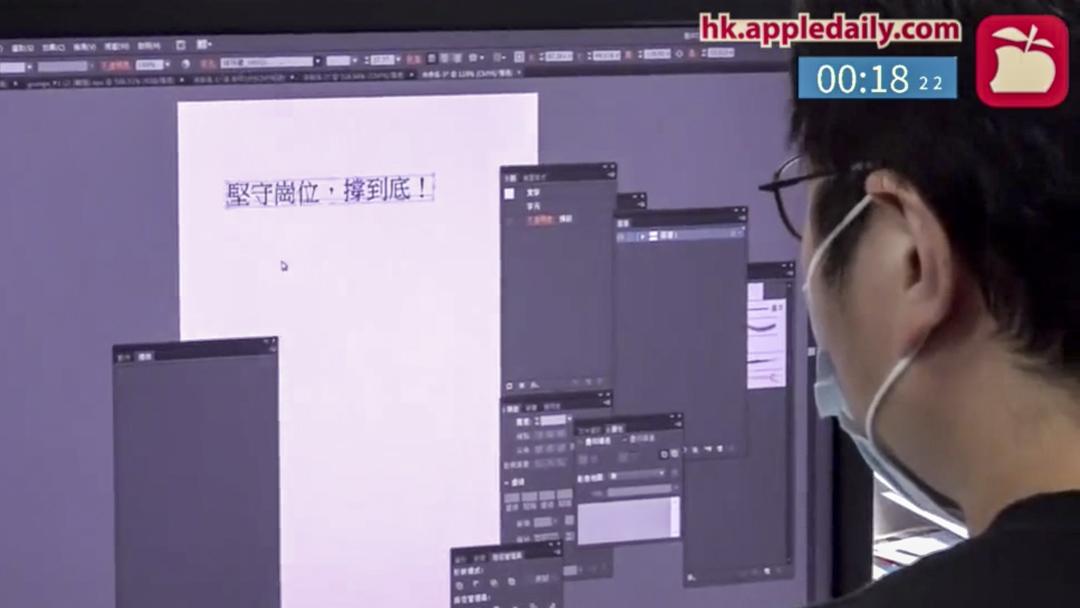一名編輯部員工的電腦屏幕上出現「堅守到底、撐到底」的字。