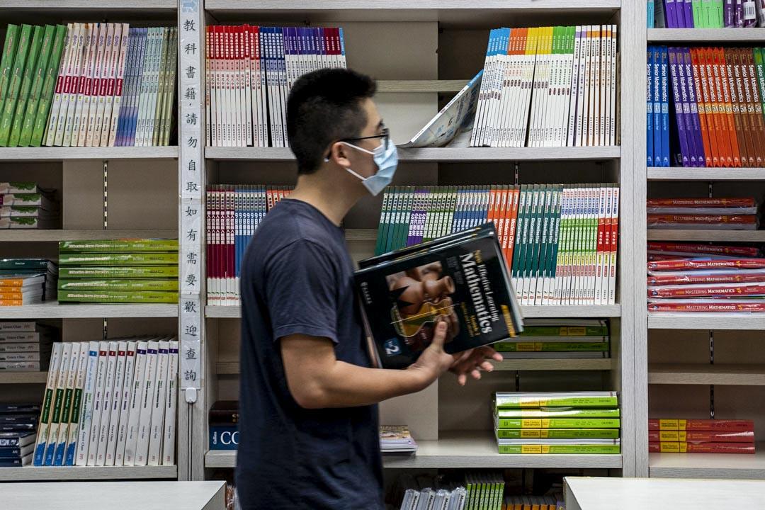 2020年8月19日,香港一間售賣教科書的書局,書架上排滿通識科教科書。 攝:林振東/端傳媒