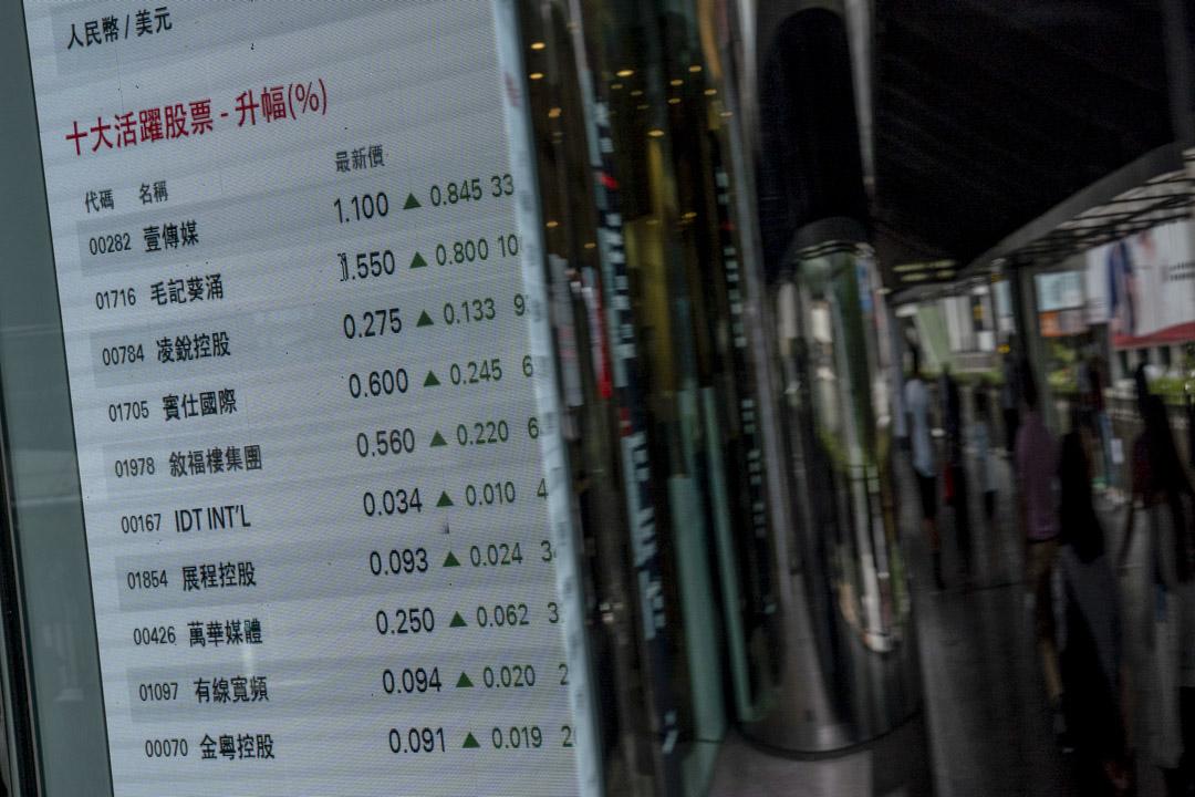 2020年8月11日,銀行外的屏幕顯示十大活躍升幅港股,壹傳媒排名首位。