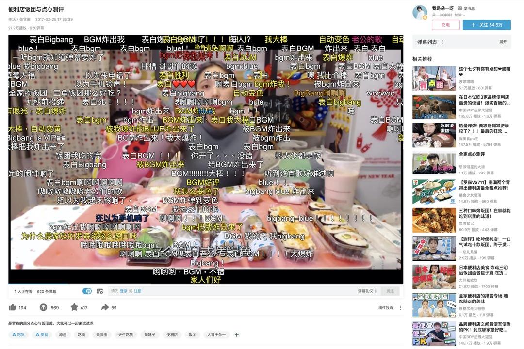 「大胃王朵一」在彈幕平台的吃播視頻。