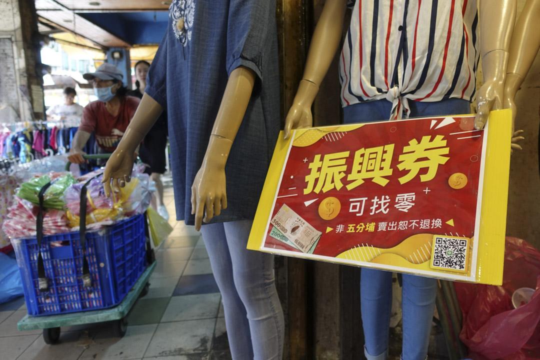 台北商店作出的一些「三倍券」推廣。