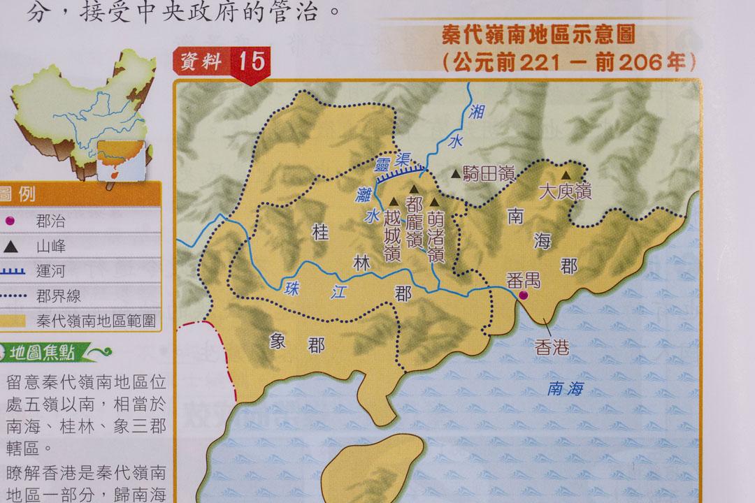 齡記出版社出版的《亮點中國史》中有關秦朝時香港已是中國版圖的一部分,接受中央政府的管治。