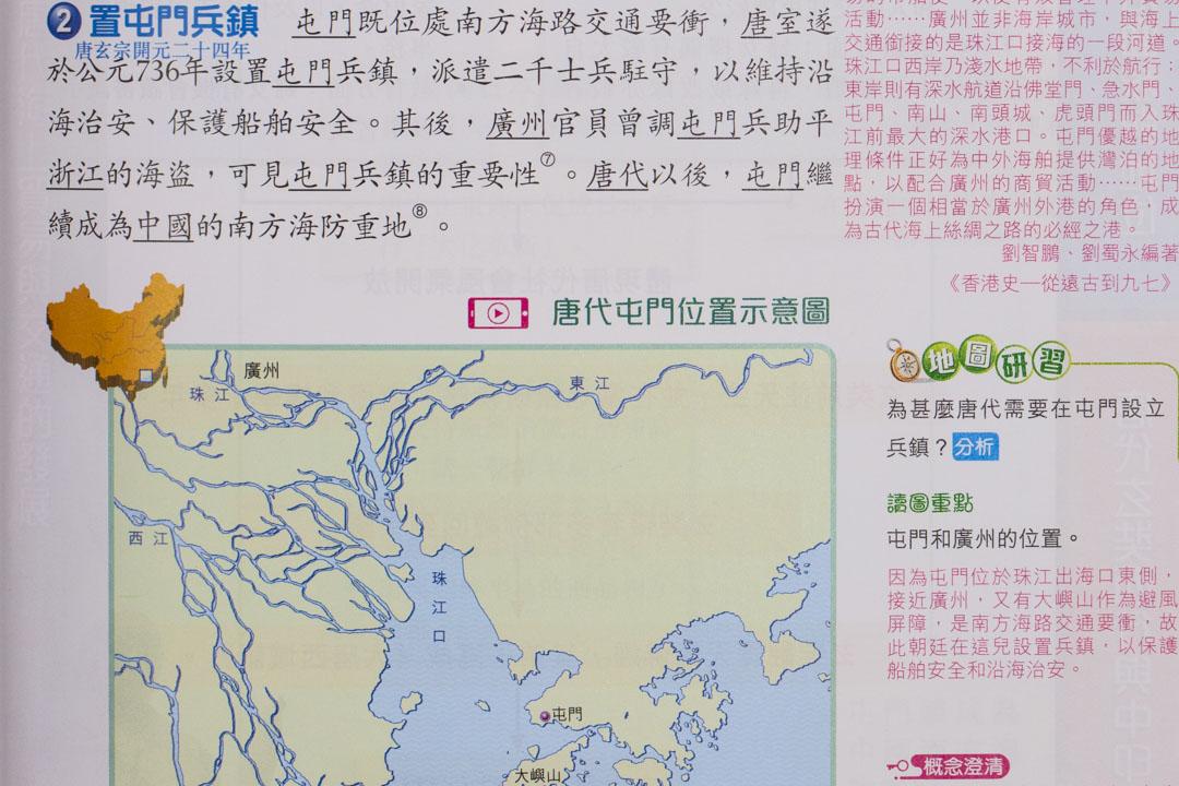 現代教育研究社出版的《現代初中中國歷史》。