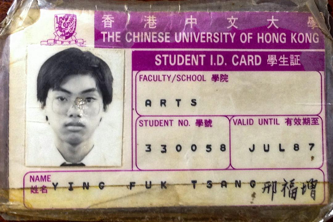 邢福增教授的大學學生證。