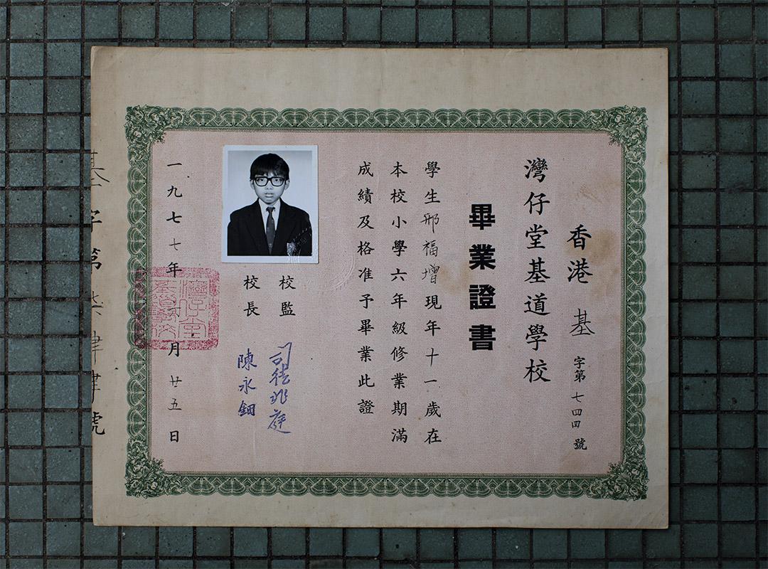 邢福增教授的小學畢業證書。