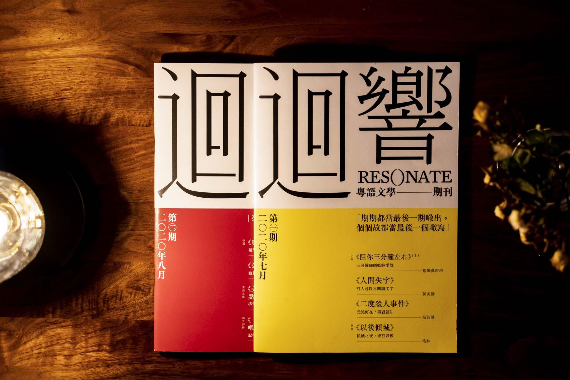 《迴響──粵語文學期刊》。 攝:林振東/端傳媒