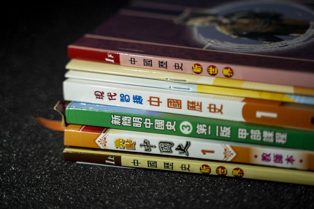 中國歷史科教科書。