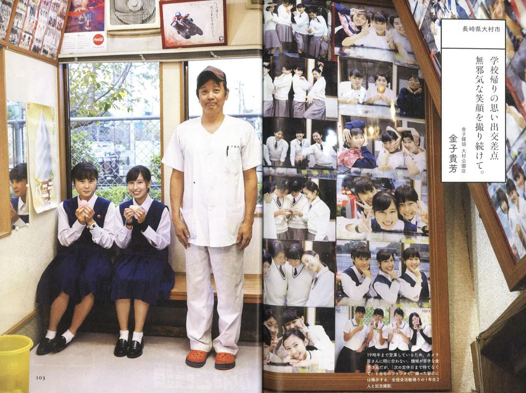 長崎縣大村市的金子饅頭店,店主金子貴芳希望店舖能留住學生們的回憶,店內貼滿了來店的學生們充滿歡樂的合照。
