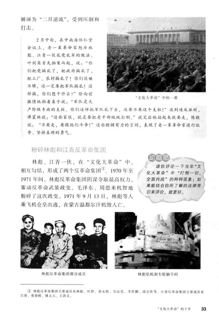 2001版教科書。