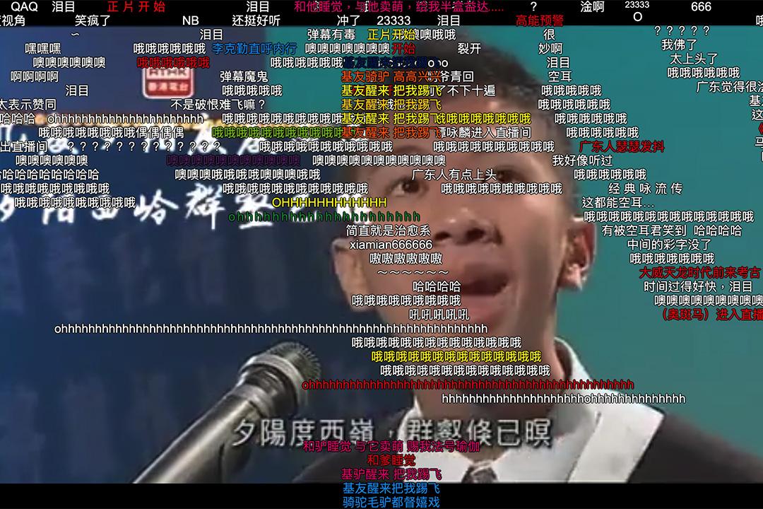 梁逸峰詩朗誦視頻中的彈幕,彩色彈幕為粵語的「空耳」彈幕。