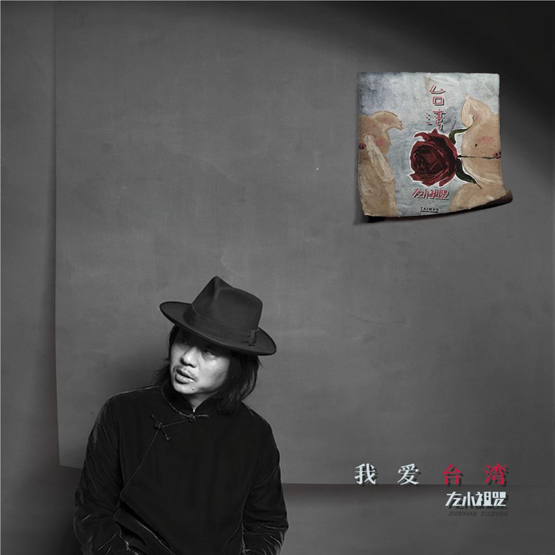 左小祖咒專輯《我愛台灣》