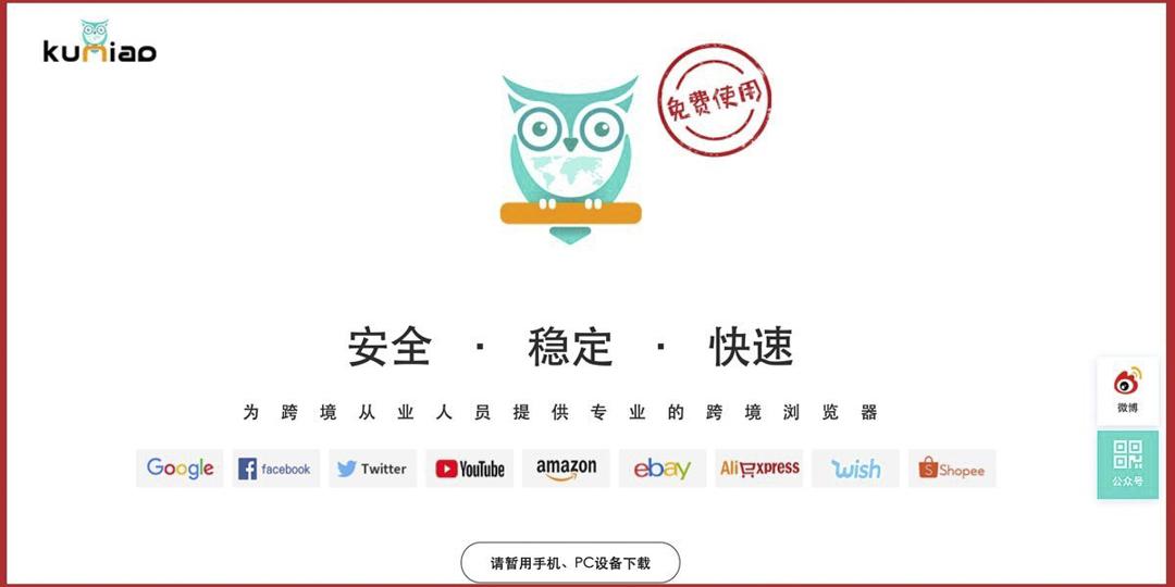 2019年11月,自稱為中國首款合法翻牆軟體的「酷鳥瀏覽器」,才剛上線兩天就馬上被封殺。