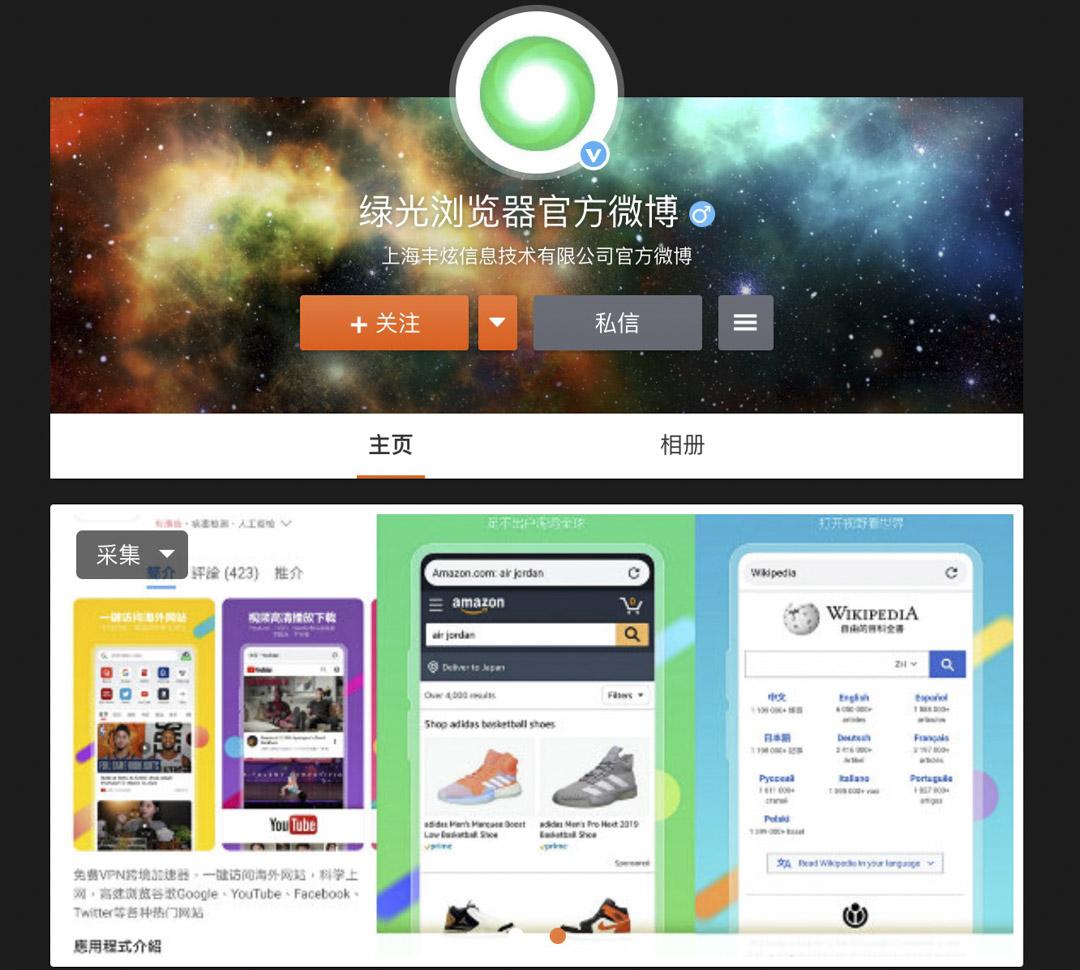「綠光瀏覽器」官方微博。