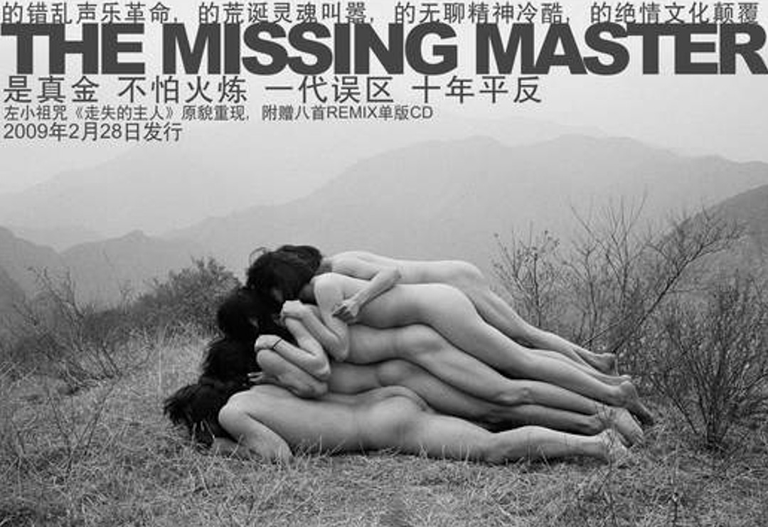 左小祖咒專輯《走失的主人》