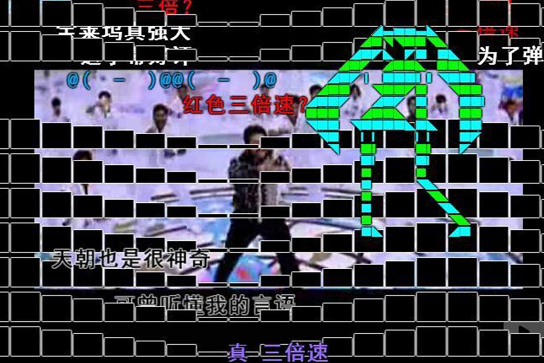 神彈幕跳出常規的文字、大小、播放順序等限制,用任何你想到想不到的方式對視頻內容進行二次創作。