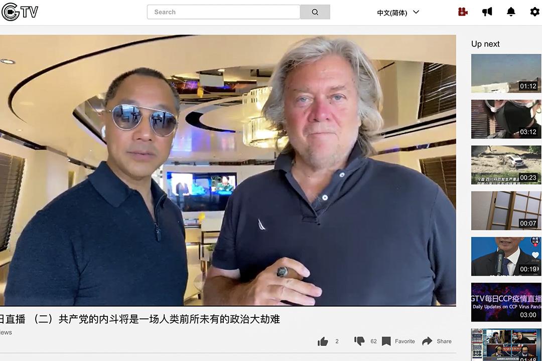 GTV網站上播放郭文貴與班農的影片。