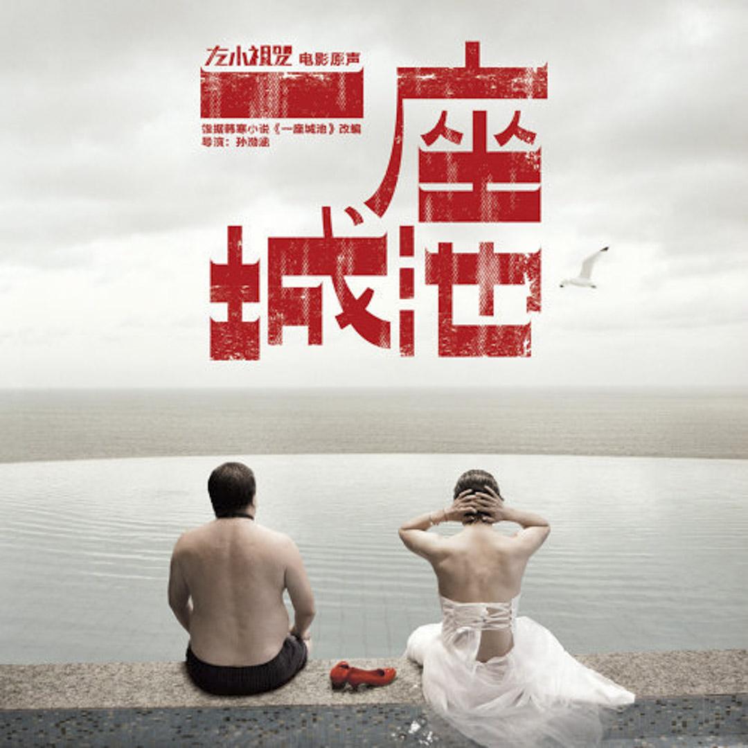 左小祖咒專輯《一座城池》