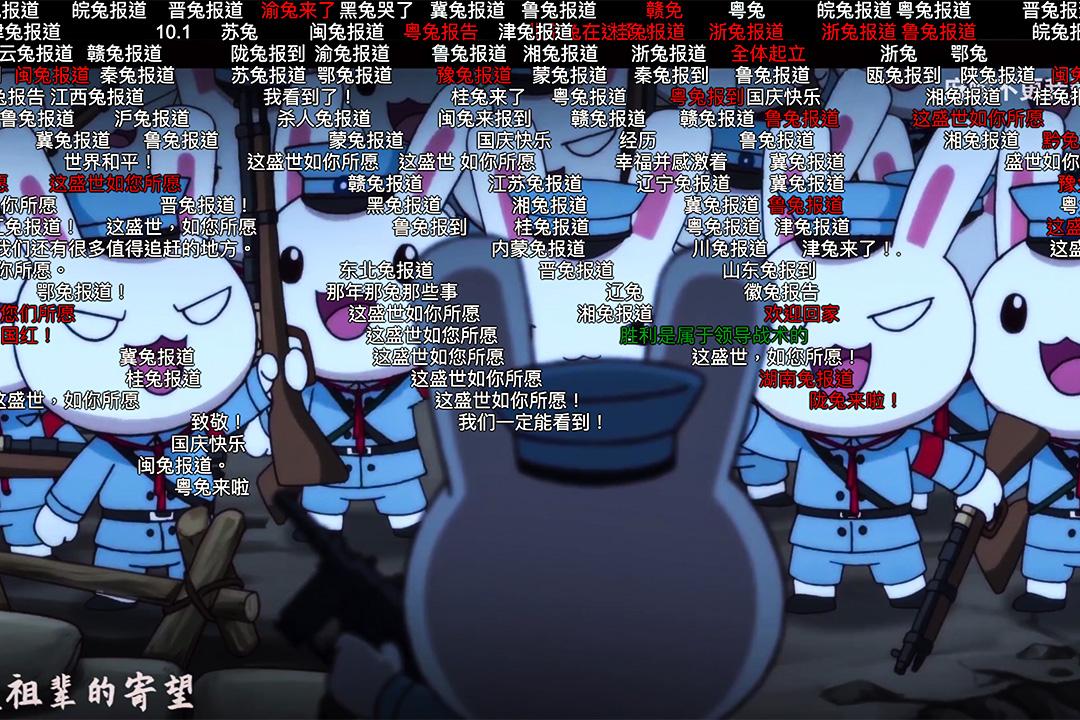 國家主義動畫《那年那兔那些事》的彈幕。
