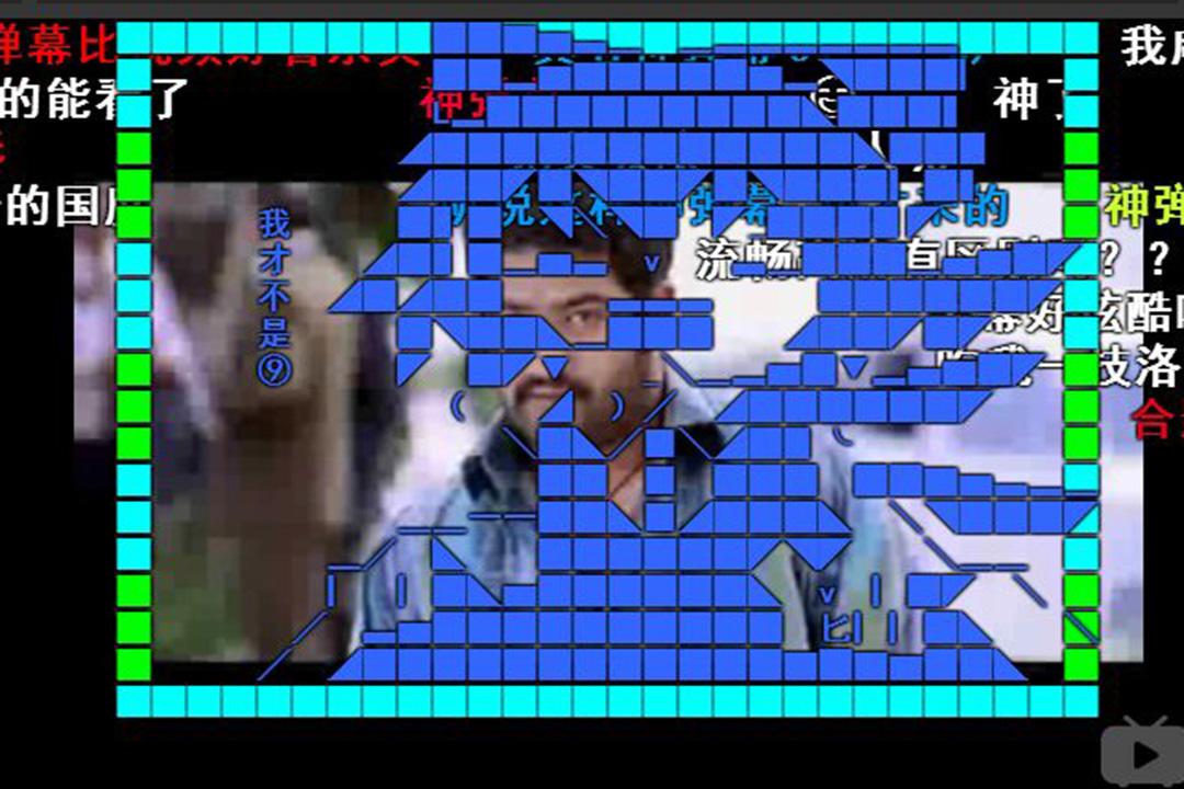 神彈幕對視頻內容的二次創作。