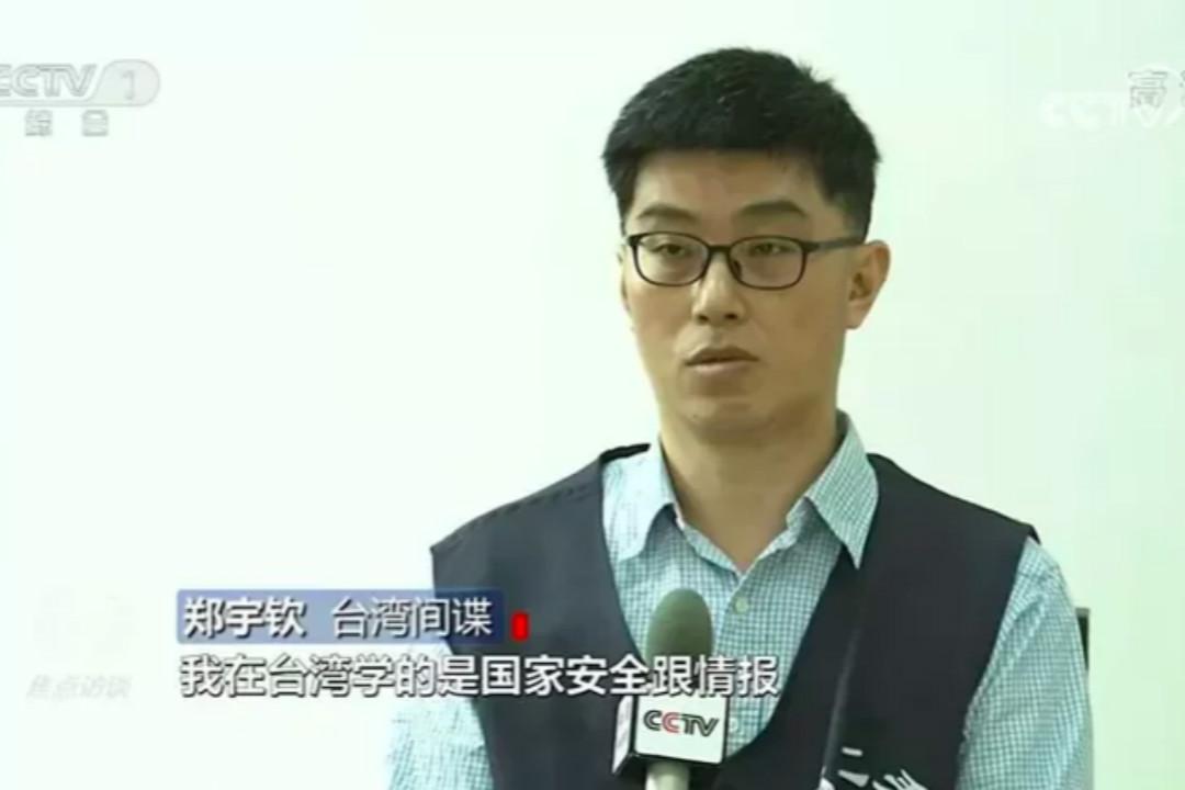 2020年10月12日,央視「焦點訪談」節目播放台灣人鄭宇欽涉「台諜案」。 圖片來自錄像截圖