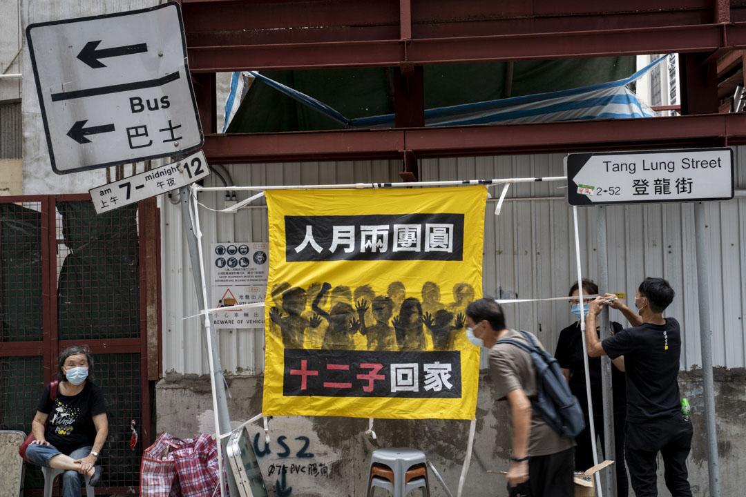 2020年10月1日,銅鑼灣有街站聲援12港人。