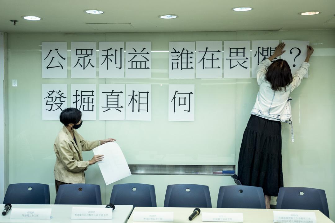 2020年11月5日,香港電台節目製作人員工會及多個媒體召開記者會,回應警方拘捕香港電台電視部編導蔡玉玲。