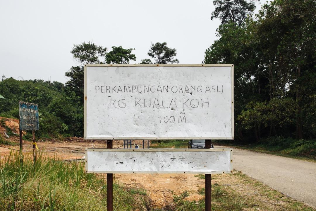 瓜拉格村的村民用箱頭筆,為矗立在村口右邊的泛黃色招牌上,寫下了這樣精簡的字眼_「瓜拉格原住⺠村」。