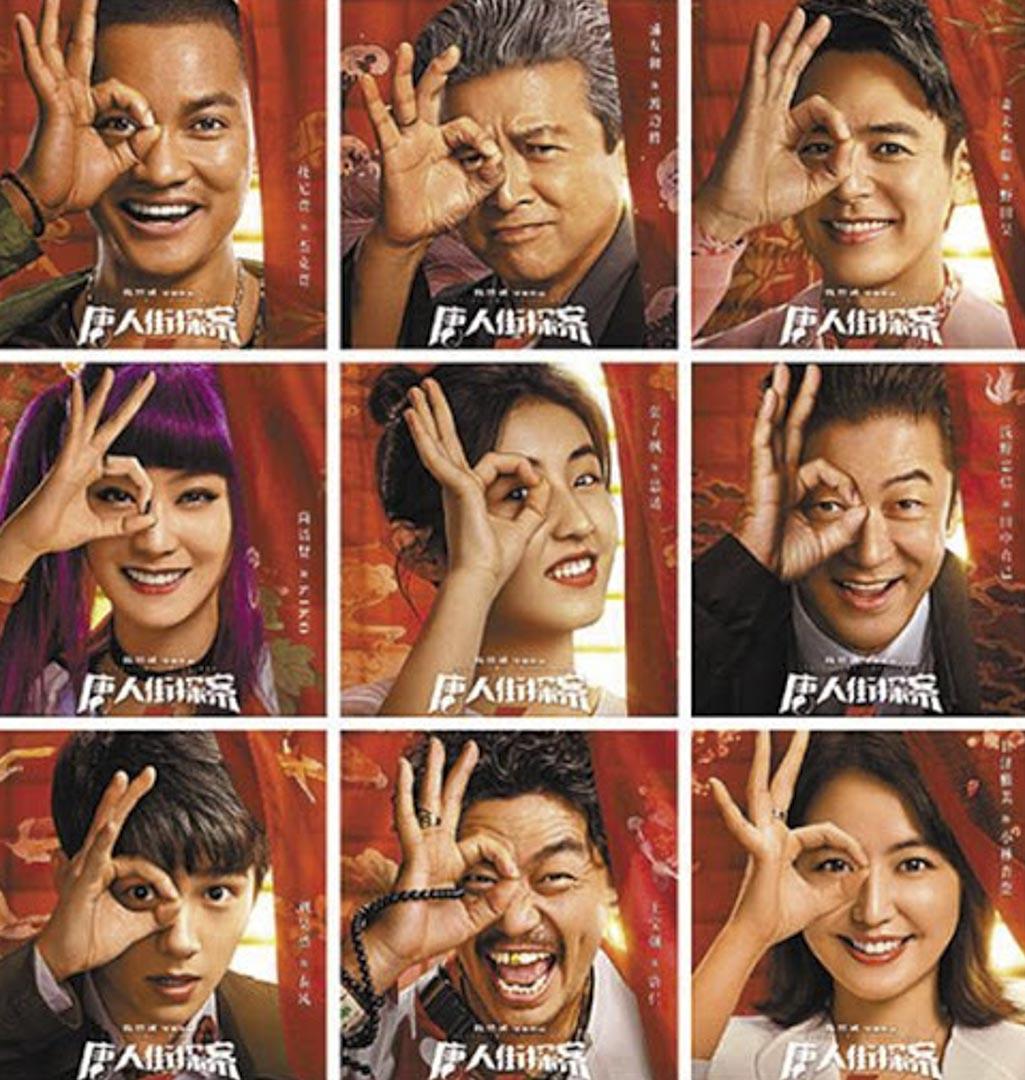 《唐人街探案 3》電影海報。