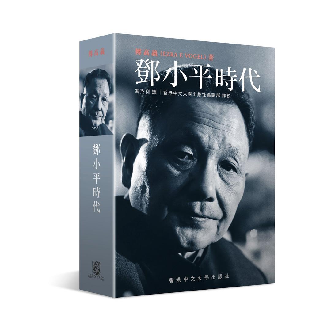 《鄧小平時代》一書英文原著於2011年在哈佛大學出版社出版,2012年香港中文大學出版社出版了未經刪節的中文版。