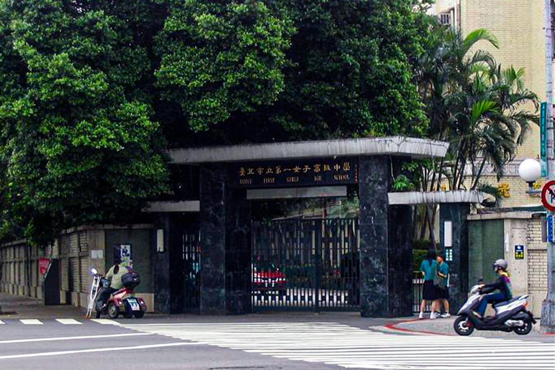 臺北市立第一女子高級中學。 圖:網上圖片