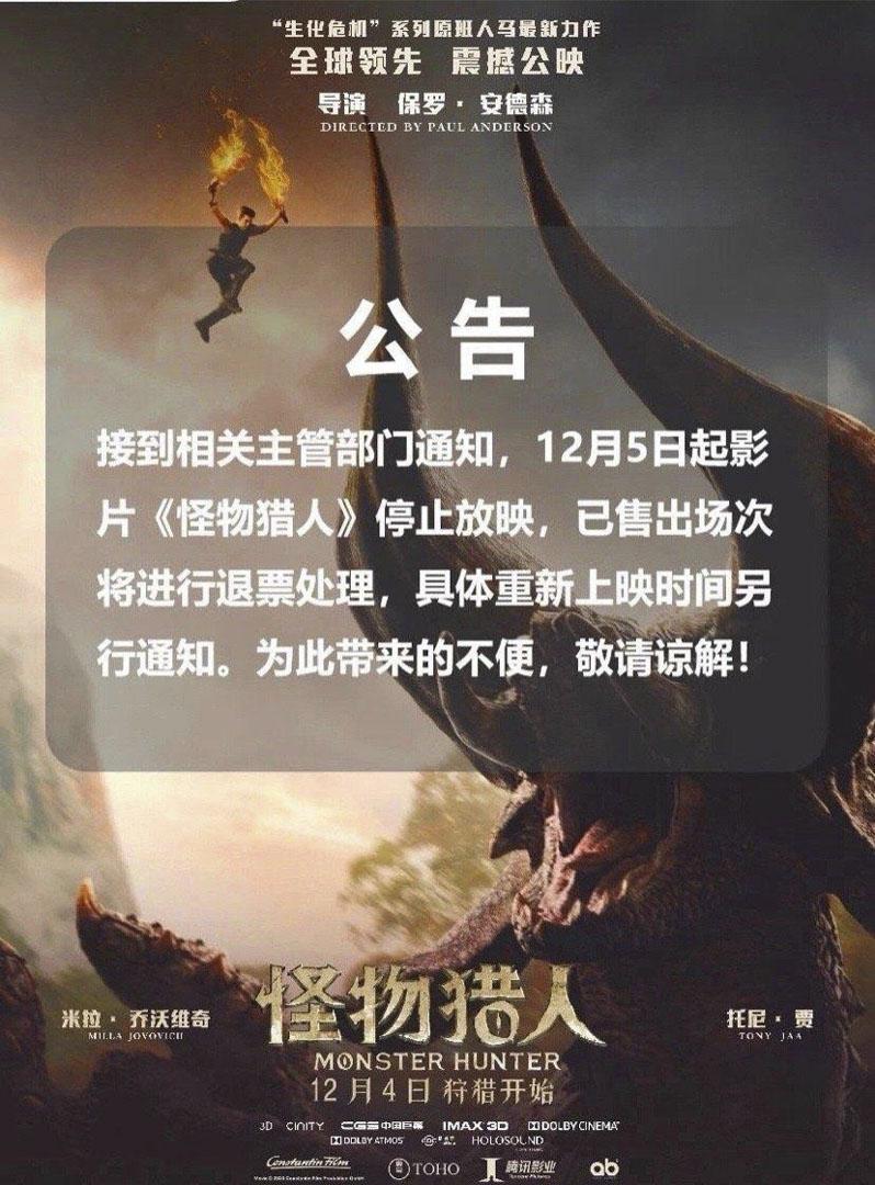 2020年12月5日,發行方發表聲明,指「接到相關主管部門通知,12月5日起影片《魔物獵人》停止放映」。