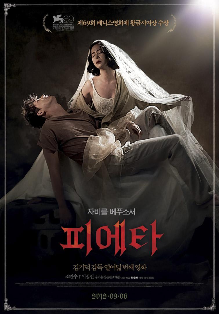 《聖殤》(2012)。