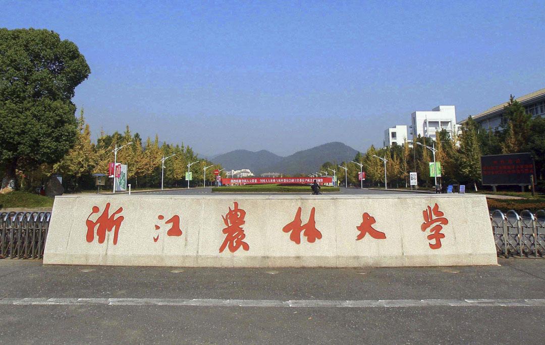 近日中國大陸網傳浙江農林大學一名女大學生私下從事賣淫行為,其後大學證實,在網上發布賣淫日記的人為該校學生。學校又表示該學生正在精神病專科醫院住院治療。 網上圖片