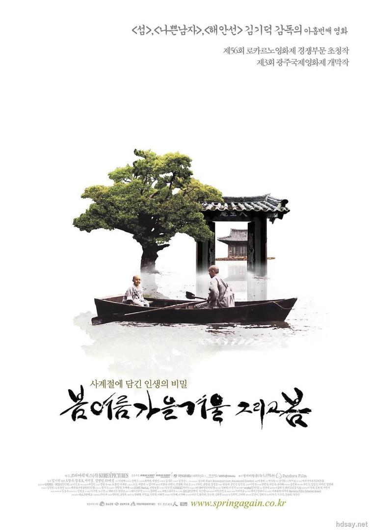 《春夏秋冬》(2003)。