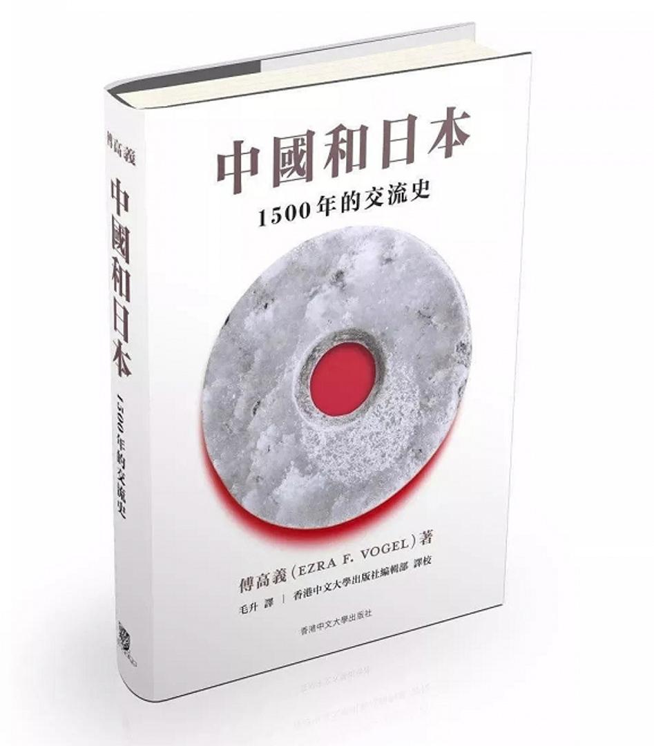 傅高義於過世前一年的2019年出版了最後的著作《中國和日本》。