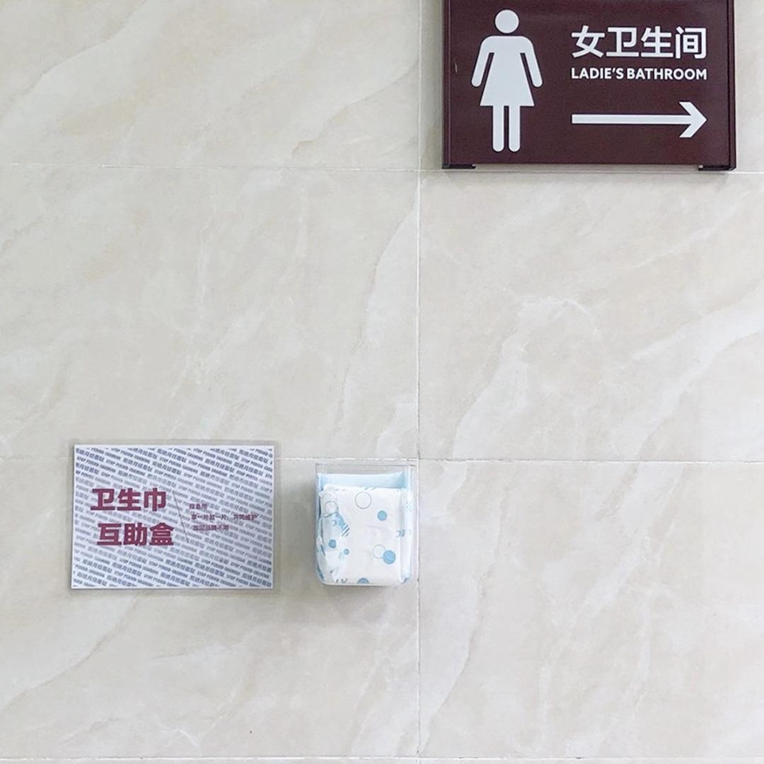 「衛生巾互助盒」是今年10月份在大陸高校中迅速點燃的行動,通過在衛生間門口放置衛生巾盒來幫助有需要的女生,同時消除對月經的污名、反對月經羞恥。 網上圖片