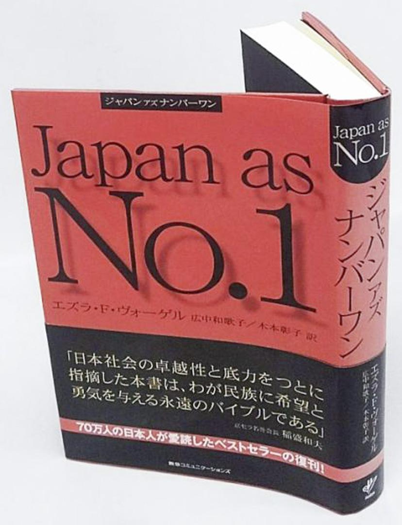 1979年,傅高義的《日本第一:對美國的教訓》(Japan as Number One: Lessons for America)出版,4年後日文版在日本出版,隨即引起轟動,風靡整個日本。