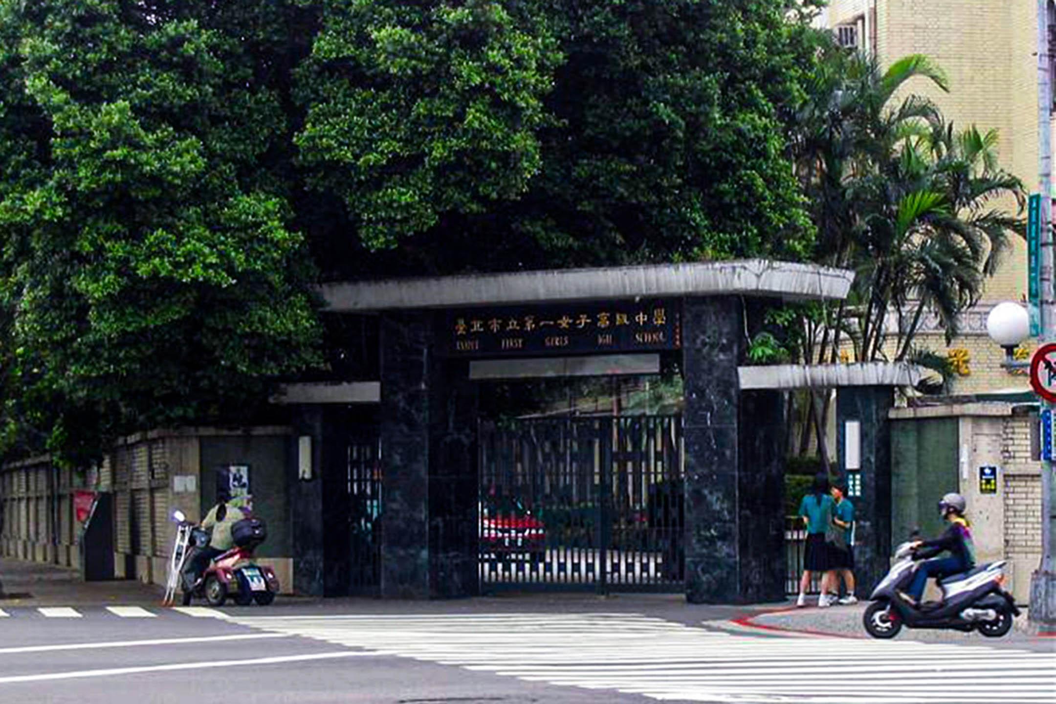 台北市第一女子中學。