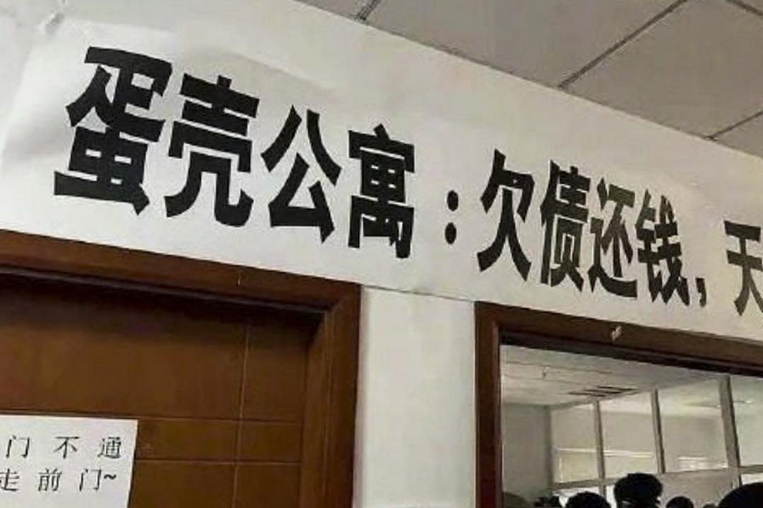 中國內地多處爆發蛋殼公寓的苦主抗議維權。