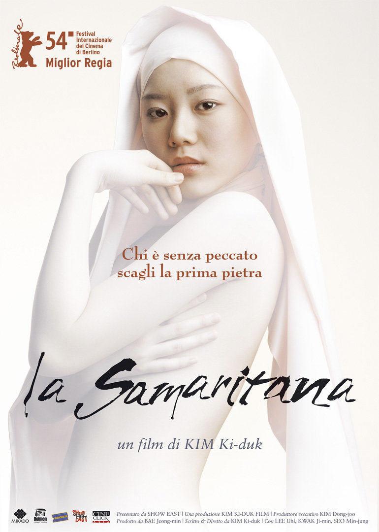 《慾海慈航》(2004)。