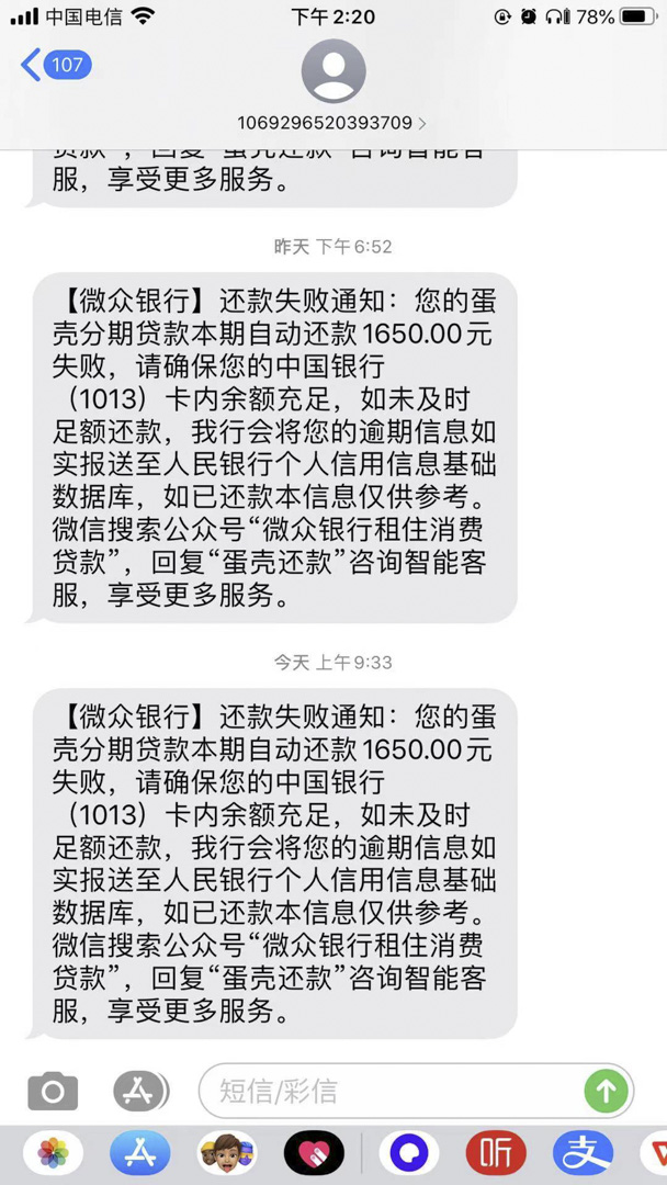 張歆每天都會收到的微眾銀行短信。